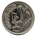 20-rials-1980-1-Coin of Iran.jpg