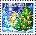 2005. Марка России stamp hi12849247854c9665711452b.jpg