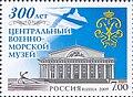2009. Марка России stamp hi12617766604b352f1476384.jpg