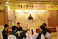 20100128서울특별시 의용소방대 신년교례회DSC 1162.JPG
