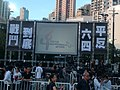 2014 Hong Kong June 4th Candlelight Vigil (01).jpg