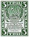 3 рубля 1921 года. Аверс.jpg