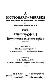 A Dictionary Of Phrases From Assamese To Assamese And English.djvu