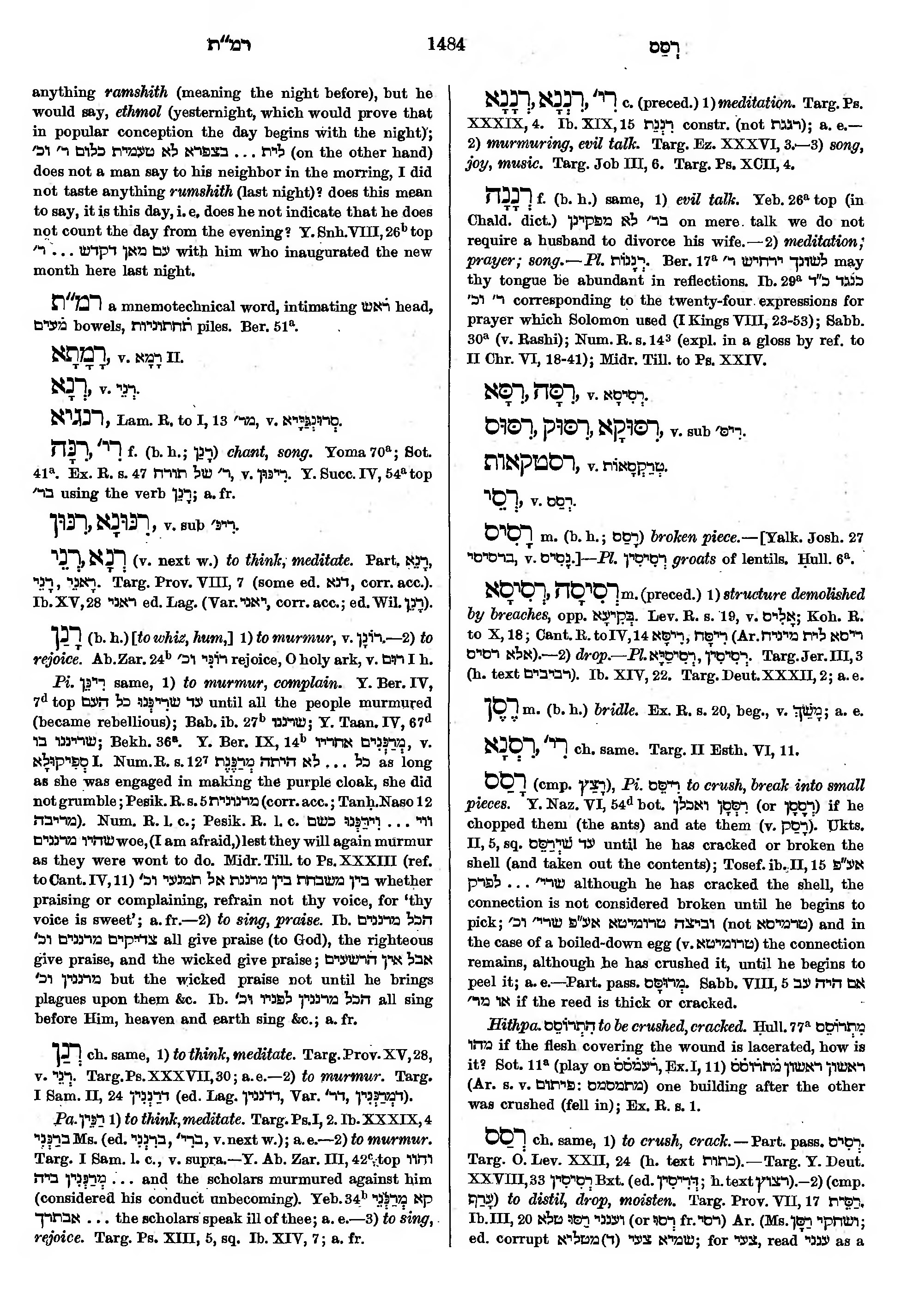 Page:A Dictionary of the Targumim, the Talmud Babli and