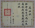 Aappointment of Nationalist Government for Peng Baichuan 1929.jpg