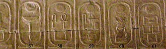 Eleventh Dynasty of Egypt - Abydos King List, Royal cartouches 57 through 61