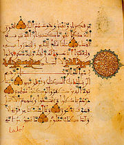 A manuscript page of the Qur'an in the script developed in al-Andalus, 12th century.