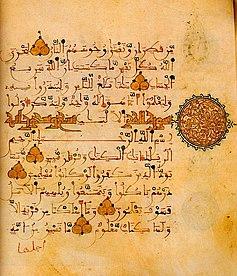 al quran manuskrip dari al Andalusia abad ke 12