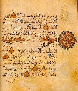 Coran Wikipedia La Enciclopedia Libre