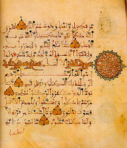 Page of a 12th century Qur'an written in the Andalusi script