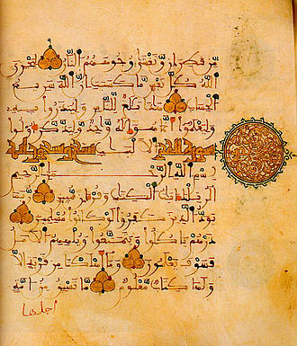 Islam in Europe - A manuscript page of the Qur'an in the script developed in al-Andalus, 12th century.