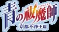Ao no Exorcist - Kyōto Fujō Ō-hen logo.png