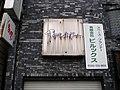 Around the Ozaku Station 6 - panoramio.jpg