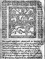 Bagrationi COA (1713).JPG