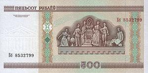 Belarus-2000-Bill-500-Reverse