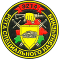 Belarus Internal Troops--Technical Support Company MU 3214 patch.png