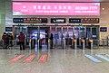 Boarding gate of Wuqing Railway Station (20190103210544).jpg