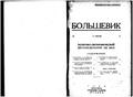 Bolshevik 1926 No13.pdf