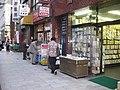Bookshop in Kanda-Jimbocho area of Tokyo.JPG