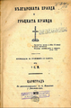 Bulgarian Truth 1872 Meletius of Sofia.png