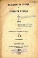Bulgarian Truth 1872 Meletius of Sofia.png