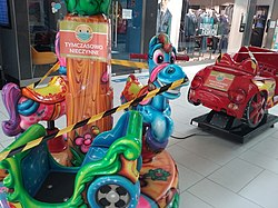 "COVID-19. Coin-operated carousel closed during a pandemic. Shopping center ""Galeria Tomaszów"", Tomaszów Mazowiecki, June 2020.jpg"