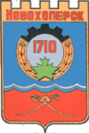 Coat of Arms of Novohopersk (Voronezh oblast).png