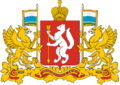 Coatof Arms of Sverdlovsk oblast.png