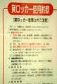 CoinLockerKyoto0293.jpg