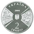 Coin of Ukraine knu a2.jpg
