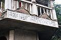 Commemoration Plaques - Sati Mandir - Nyakra Tala - NH-34 - Sargachi - Murshidabad 2014-11-29 0134.JPG