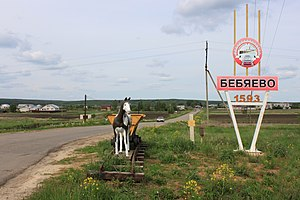 Arzamassky District - Entrance to the village of Bebyayevo in Arzamassky District