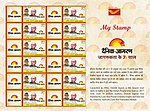 Dainik Jagran 2018 stampsheet of India.jpg