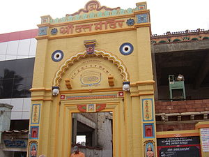 Dharwad district - Dattatreya Temple
