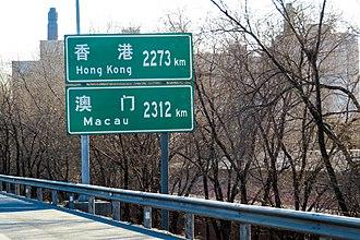 G4 Beijing–Hong Kong–Macau Expressway - Distance sign to HK and Macau at Dujiakan, Beijing