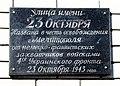Dvadtsat Tretyego Oktyabrya Str., Melitopol, Zaporizhia Oblast, Ukraine 07.JPG