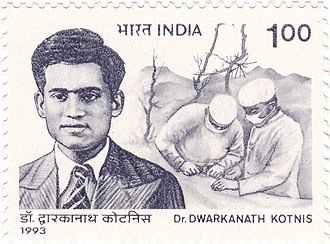 Dwarkanath Kotnis - Kotnis on a 1993 stamp of India