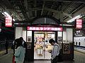 Eki Sando Shop (15428318779).jpg