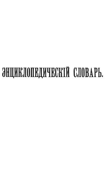 File:Encyclopedicheskii slovar tom 23 a.djvu
