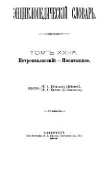Encyclopedicheskii slovar tom 23 a.djvu