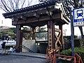 Entrance No. 7 of Shiyakusho (Nagoya City Hall) Station.JPG