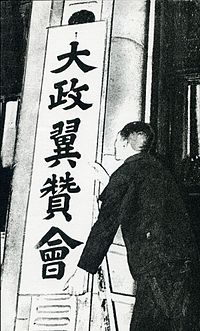 Establishment of Imperial Rule Assistance Association.JPG