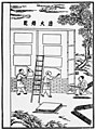 Five Steps of Papermaking - Step 5 - Drying the Sheets of Paper on a Wall - As described by Cai Lun in 105 CE.jpg