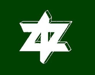 Achi, Nagano - Image: Flag of Achi Nagano