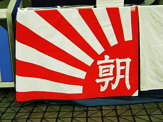 Rising Sun Flag - Image: Flag of the Asahi Shinbun Company