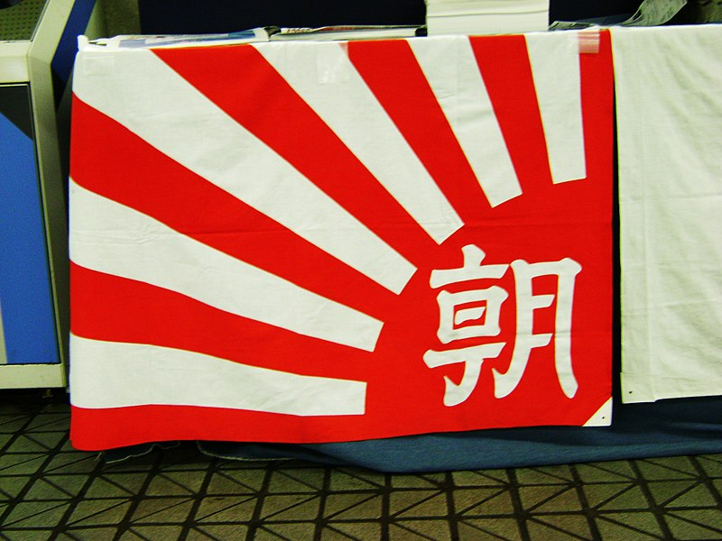 File:Flag of the Asahi Shinbun Company.jpg