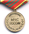 For distinguished military service (Russian EMERCOM).jpg