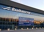 Front of Vladivostok International Airport 01.jpg