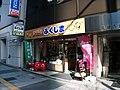 Fukushima-pref Yaesu plaza.JPG