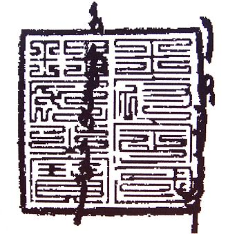 History of the Yuan dynasty - Seal of the Ilkhan Ghazan in a 1302 letter to Pope Boniface VIII.